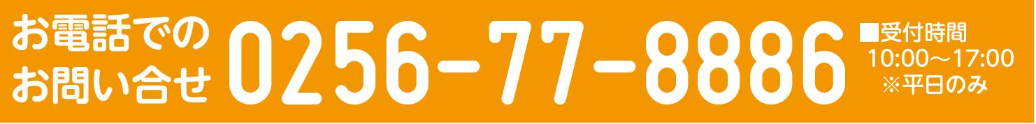 お電話でのお問い合せ 025-277-2225 【受付時間 10:00~17:00】※平日のみ